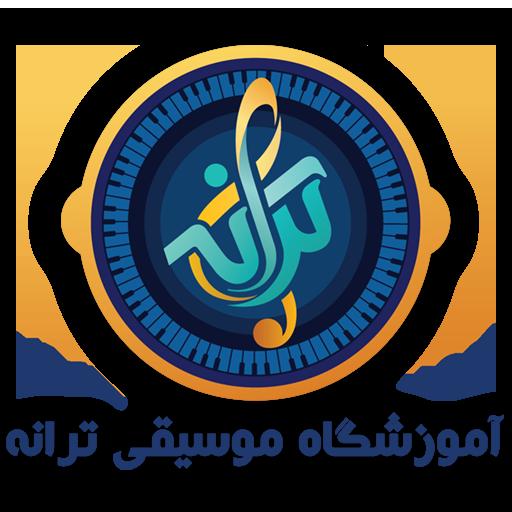 آموزشگاه موسیقی ترانه بوشهر